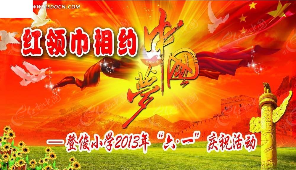 六一红领巾相约中国梦活动背景板