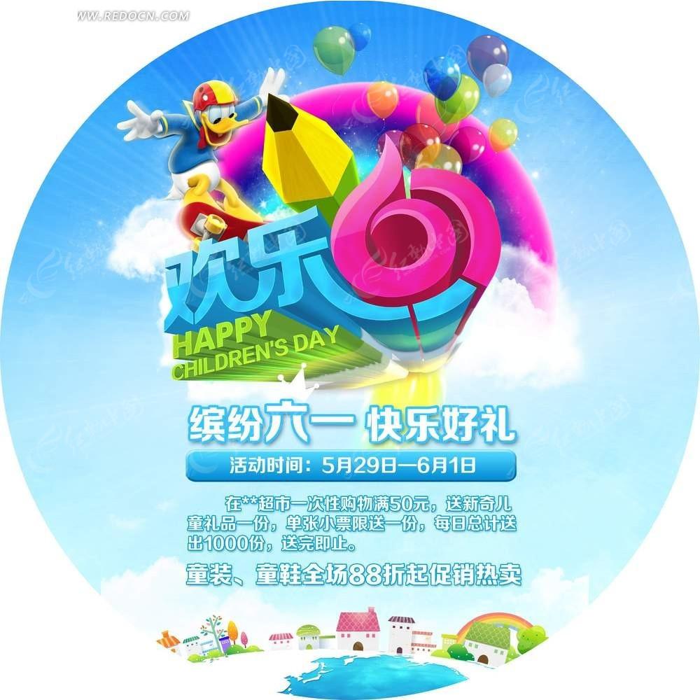 六一节促销活动海报_儿童节