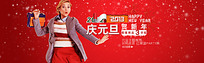 庆元旦贺新年淘宝节日海报
