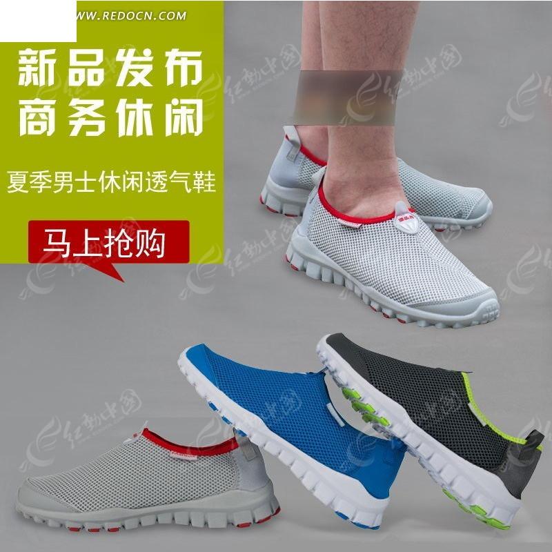 商务休闲男鞋淘宝主图图片