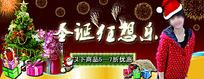 圣诞狂想乐淘宝节日海报