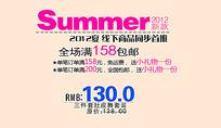 夏季新品上架淘宝商店广告
