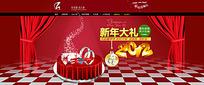 新年大礼饰品淘宝节日海报