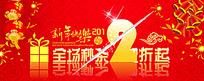 新年快乐打折淘宝节日海报