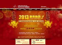 新年快乐淘宝节日海报