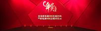 新年年货淘宝节日海报