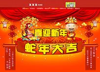 喜迎新年淘宝节日海报