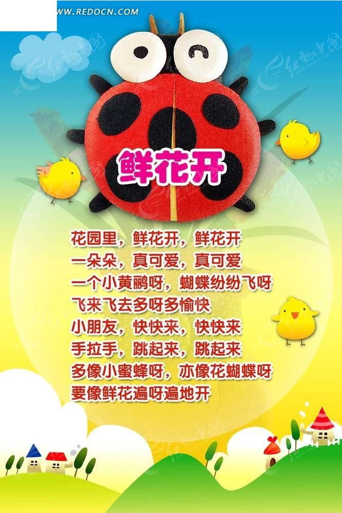 幼儿园海报设计