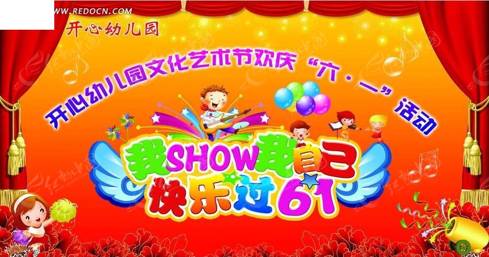 幼儿园庆六一活动背景展板
