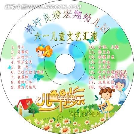 幼儿园文艺汇演光盘封面图片