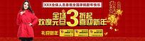 元旦新年双节淘宝节日海报