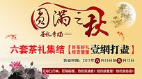 圆满之秋茶具淘宝节日海报