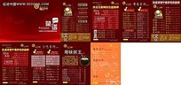 粤菜菜谱设计cdr