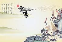 中国风重阳节淘宝节日海报