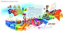中国联通亲子活动海报