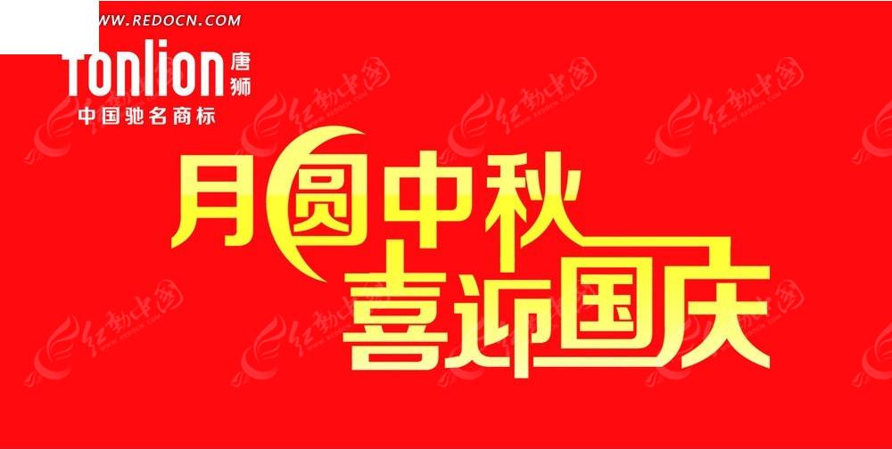 中秋国庆双节淘宝节日海报