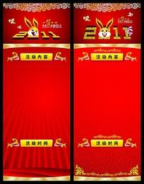 2011年活动红色背景版