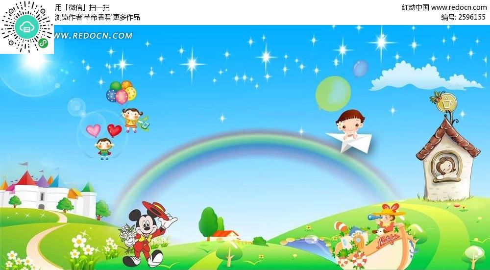 卡通儿童节背景板海报素材