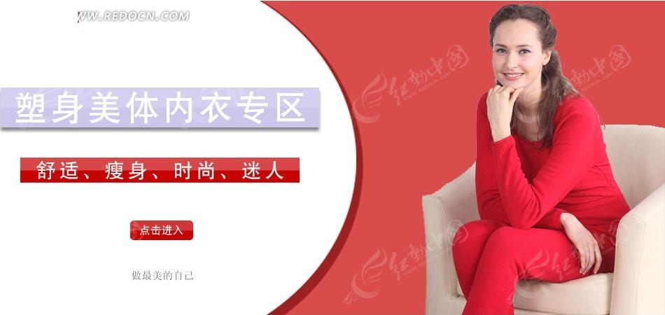 免費素材 網頁模板 網店模板|淘寶素材 淘寶海報|網店廣告 美體內衣圖片