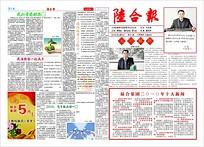 企业报刊设计