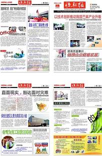 商报报刊排版设计
