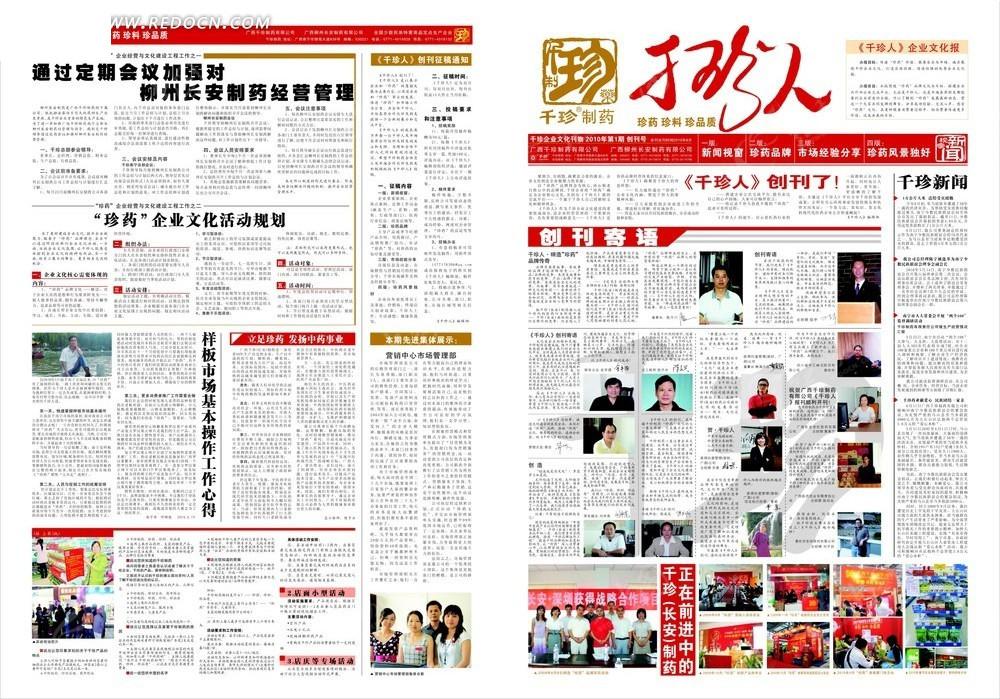 时尚报刊排版设计矢量图 高清图片