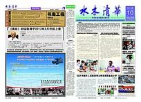 水木清华报刊