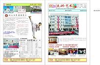 文化艺术报刊设计排版