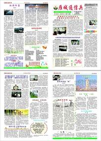 雁城通信兵报刊排版设计