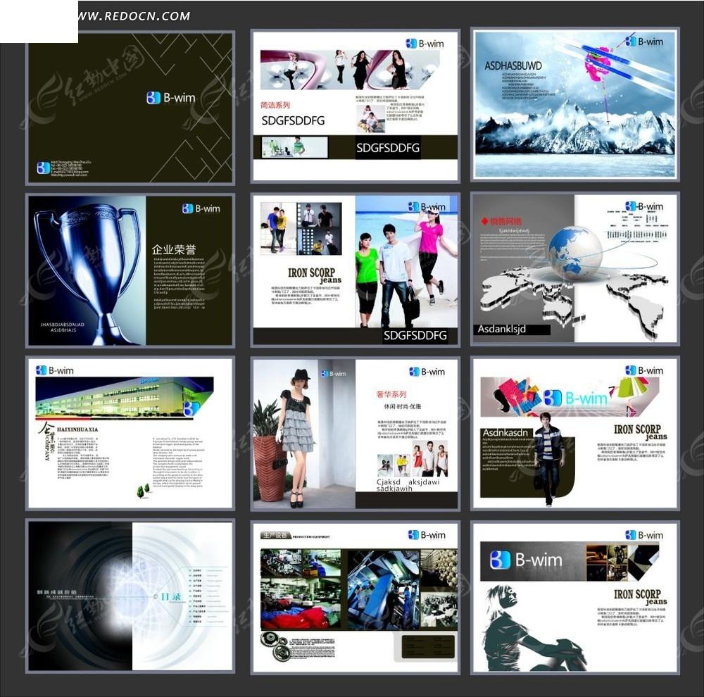 运动时尚服装公司画册设计图片