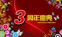 3周年庆典促销宣传海报