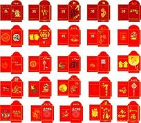 多款新年红包素材