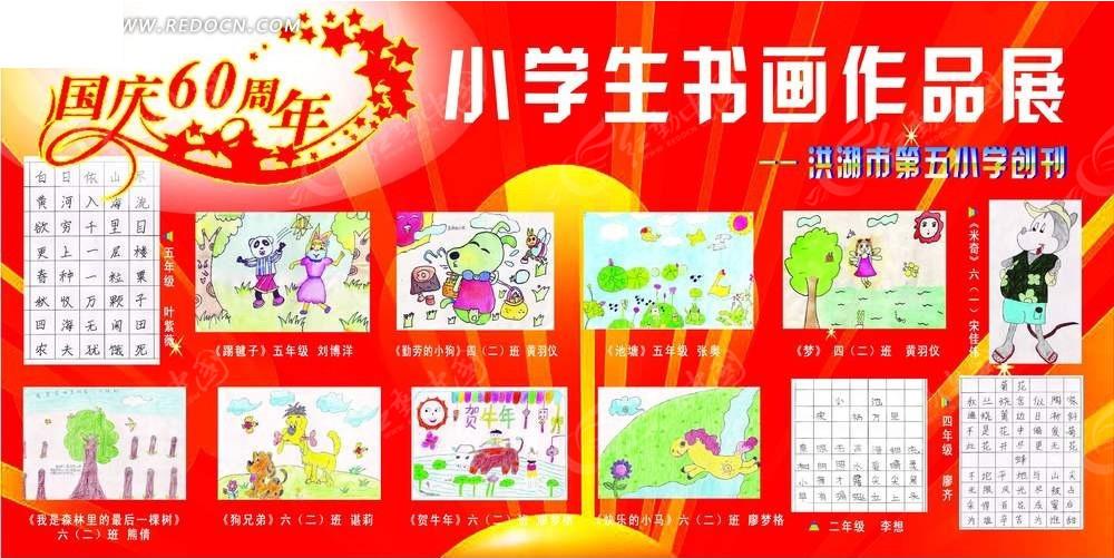 国庆小学生书画展展板设计