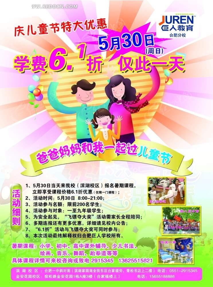 教育机构儿童节宣传单psd