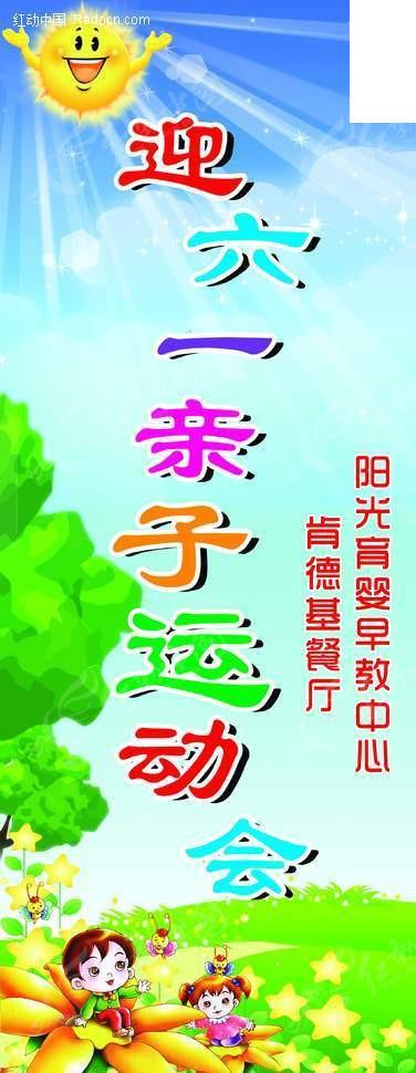 六一亲子运动会宣传海报