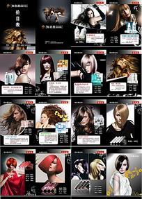 美发海报图片