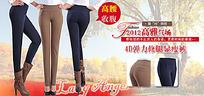 淘宝女裤广告宣传海报