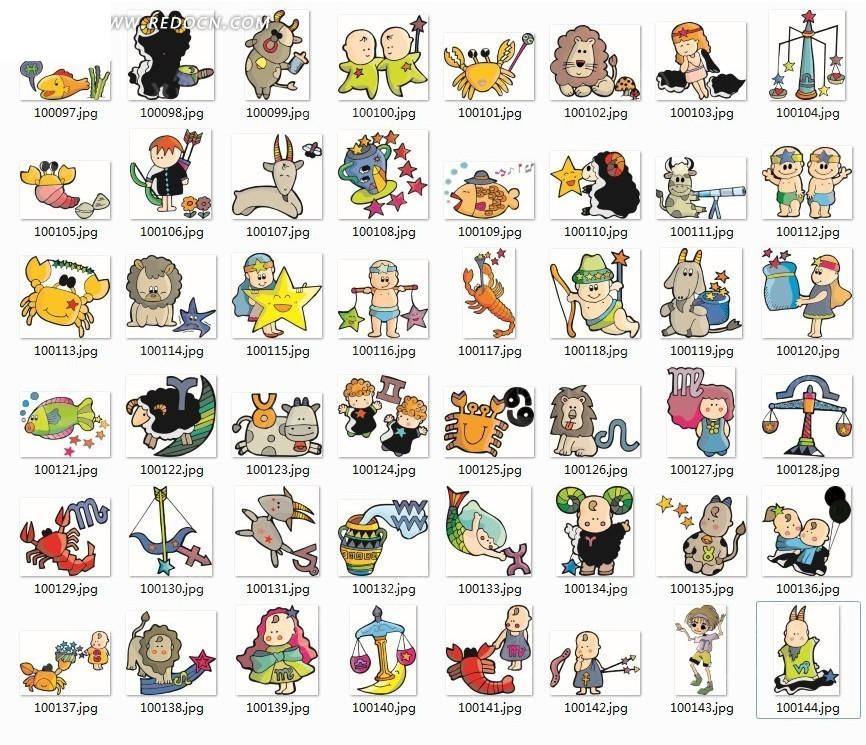 十二星座卡通形象