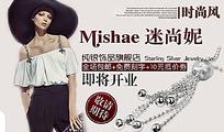 淘宝银饰品促销宣传海报