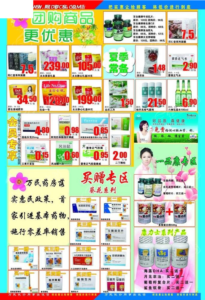 药店团购促销海报psd