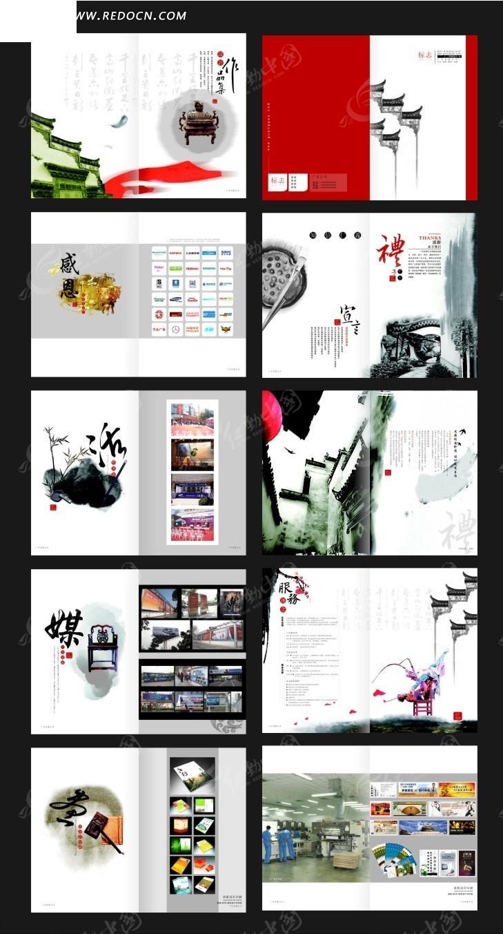中国风企业画册素材矢量图 画册设计
