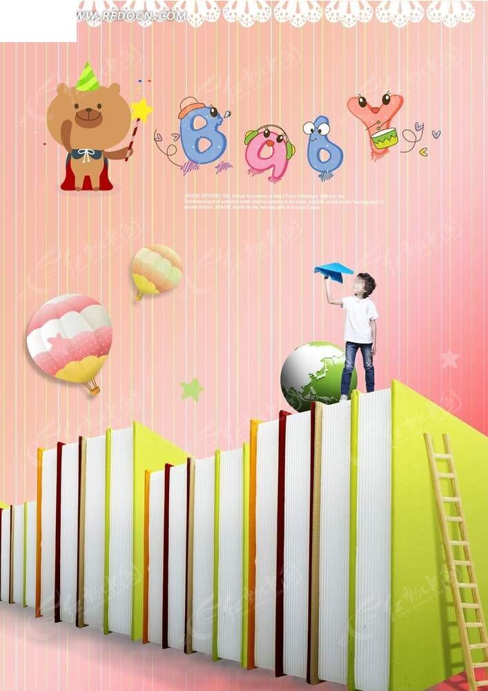 儿童图书馆卡通宣传插画