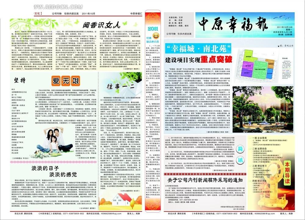 公司内刊新闻报纸cdr图片