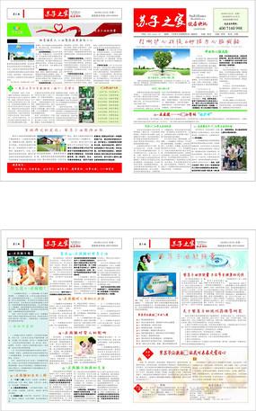 健康快讯健康报纸