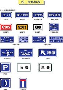 交通道路指示标志