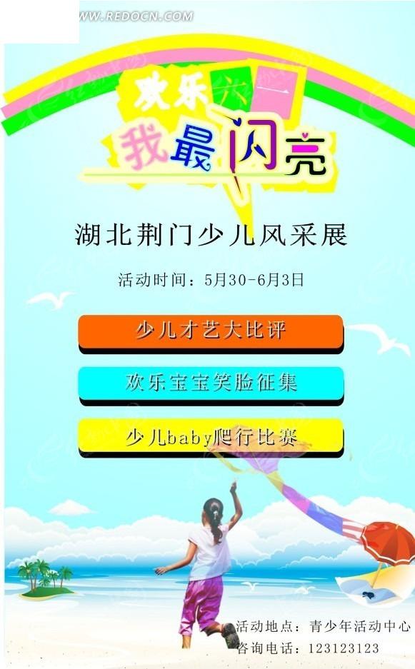 六一节活动宣传海报矢量图 儿童节