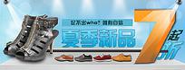 夏季新品鞋子淘宝促销钻展
