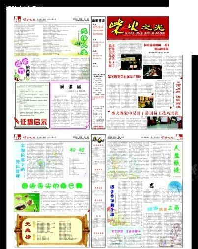 学校版报设计矢量图 画册设计