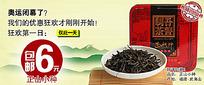 茶叶淘宝促销钻展