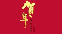 贺新年淘宝海报字体